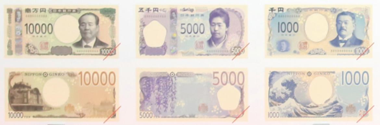 新紙幣.png